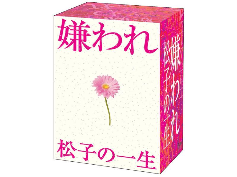 嫌われ松子の一生 ドラマ版 DVD-BOX