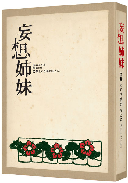 妄想姉妹〜文學という名のもとに〜 DVD-BOX