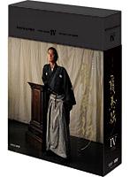 NHK大河ドラマ 龍馬伝 完全版 DVD BOX-4(FINAL SEASON)