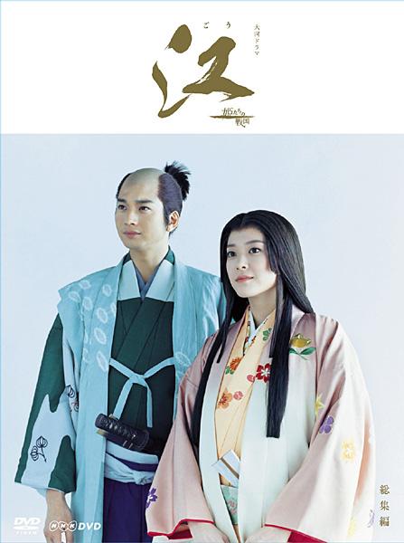 NHK大河ドラマ 江〜姫たちの戦国〜総集編 DVD-BOX