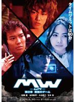 MW-ムウ- 第0章〜悪魔のゲーム〜<完全版>[ASBY-4447][DVD] 製品画像