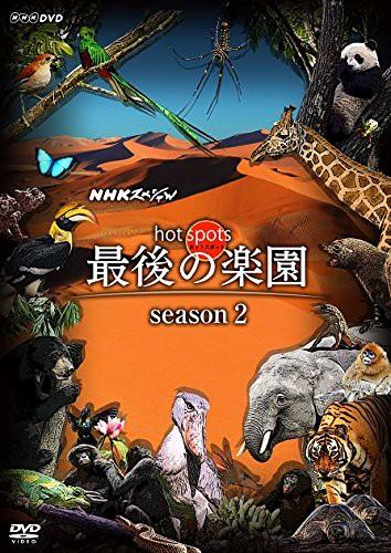 NHKスペシャル ホットスポット 最後の楽園 season2 DVD-DISC 2