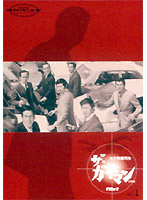 DMM.com [ザ・ガードマン 東京警備指令 file1 VOL.1] DVD通販
