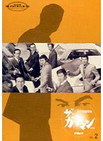 DMM.com [ザ・ガードマン 東京警備指令 file1 VOL.2] DVD通販