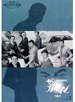 DMM.com [ザ・ガードマン 東京警備指令 file1 VOL.3] DVD通販