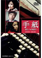 手紙-殺しへの招待- DVD-BOX