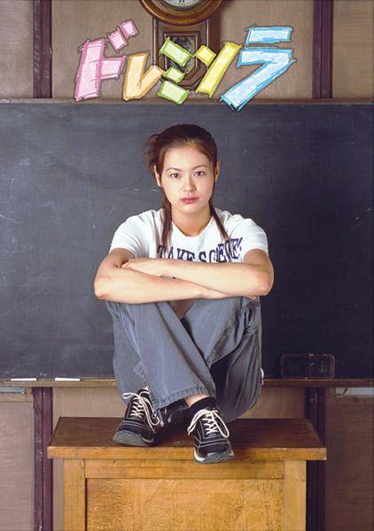 黒谷友香 ドレミソラ DVD-BOX
