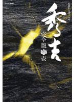NHK大河ドラマ 秀吉 完全版 第壱集