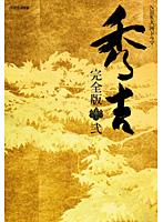 NHK大河ドラマ 秀吉 完全版 第弐集