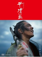 NHK大河ドラマ 平清盛 完全版 DVD-BOX 第壱集