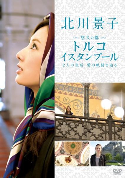 北川景子 悠久の都 トルコ イスタンブール〜2人の皇后 愛の軌跡を辿る〜