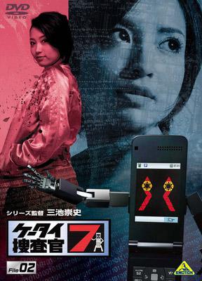 ケータイ捜査官7 File 02