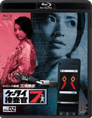 ケータイ捜査官7 File 02 (ブルーレイディスク)