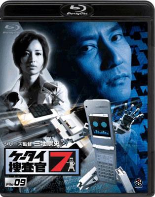 ケータイ捜査官7 File 09 (ブルーレイディスク)
