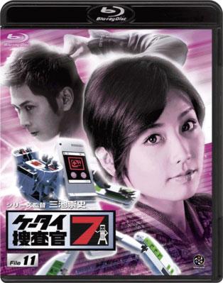 ケータイ捜査官7 File 11 (ブルーレイディスク)