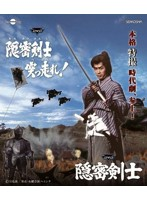 隠密剣士 VOL.1
