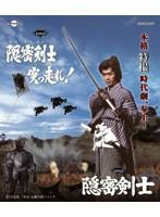 隠密剣士 VOL.2