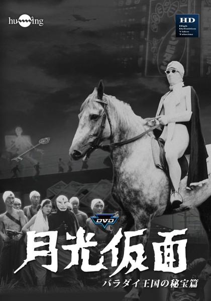 月光仮面 第2部 バラダイ王国の秘宝篇