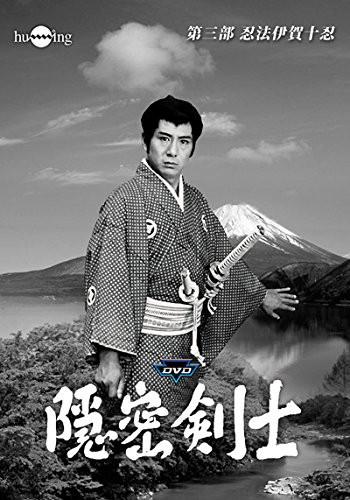 隠密剣士 第3部 忍法伊賀十忍 HDリマスター版 Vol.3