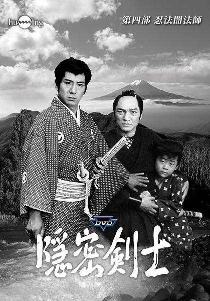 隠密剣士 第4部 忍法闇法師 HDリマスター版DVDVol.1