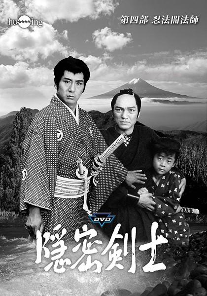 隠密剣士 第4部 忍法闇法師 HDリマスター版DVDVol.3