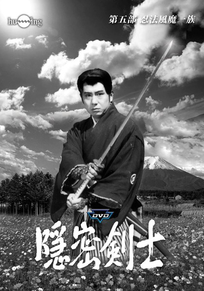 隠密剣士第5部 忍法風摩一族 HDリマスター版 メモリアルセット