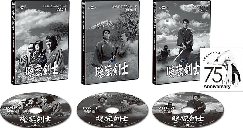 隠密剣士第8部 忍法まぼろし衆 HDリマスター版 DVD3巻セット
