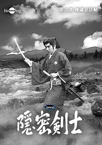 隠密剣士第9部 傀儡忍法帖 HDリマスター版DVD2巻セット