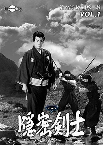 隠密剣士第6部 続 風摩一族 HDリマスター版 Vol.1