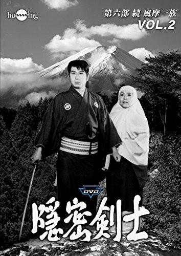 隠密剣士第6部 続 風摩一族 HDリマスター版 Vol.2