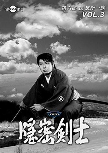 隠密剣士第6部 続 風摩一族 HDリマスター版 Vol.3