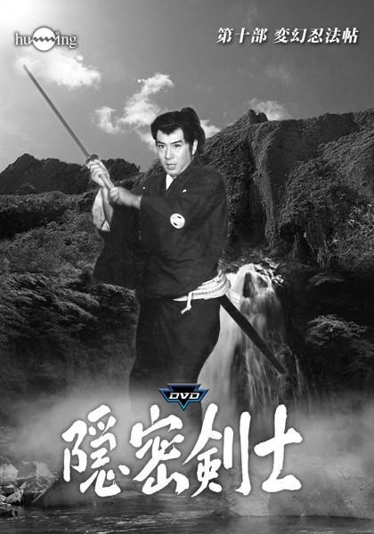 隠密剣士第10部 変幻忍法帖 HDリマスター版3巻セット