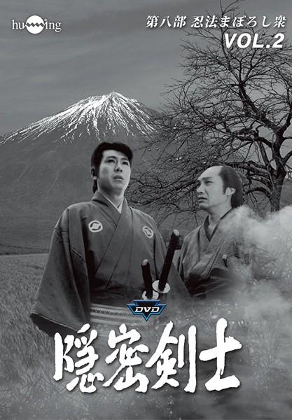 隠密剣士第1部 HDリマスター版DVD3巻セット