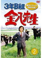 3年B組金八先生 第3シリーズ昭和63年版 DVD-BOX 2