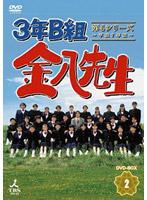 3年B組金八先生 第4シリーズ〜平成7年版〜 DVD-BOX 2