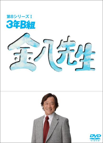3年B組金八先生 第8シリーズ DVD-BOX 1
