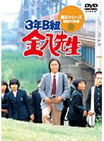 3年B組金八先生 第2シリーズ DVD-BOX
