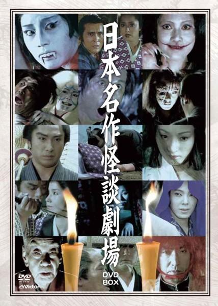 日本名作怪談劇場 DVD-BOX(4枚組)