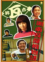【クリックでお店のこの商品のページへ】湘南瓦屋根物語 Vol.3