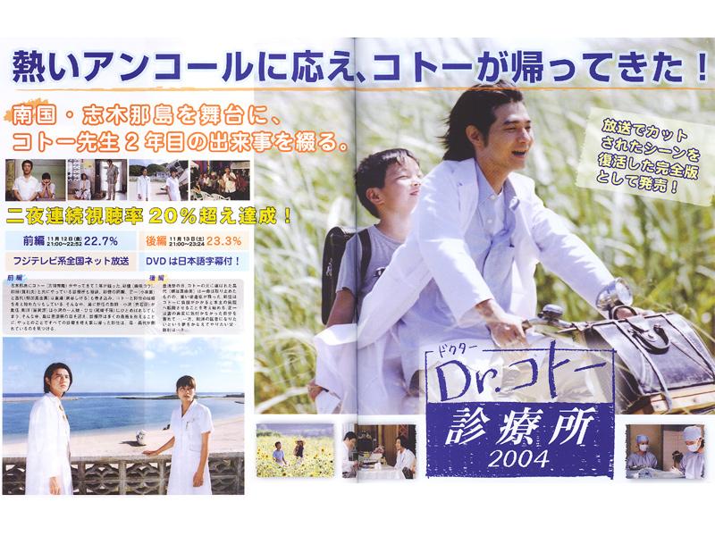 Dr.コトー診療所 2004 DVD-BOX
