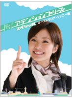 アテンションプリーズ スペシャル~オーストラリア・シドニー編~