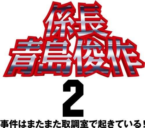 係長 青島俊作2 事件はまたまた取調室で起きている!