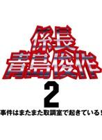 係長 青島俊作2 事件はまたまた取調室で起きている![PCBC-52184][DVD]