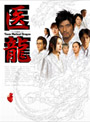 医龍 Team Medical Dragon DVD-BOX