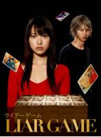 ライアーゲーム DVD-BOX