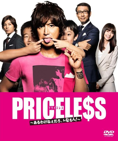 PRICELESS 〜あるわけねぇだろ、んなもん!〜 DVD-BOX