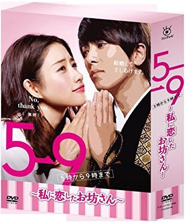5→9(5時から9時まで)〜私に恋したお坊さん〜DVD BOX