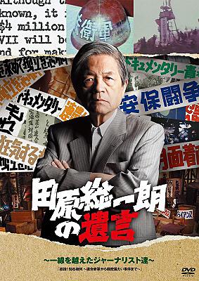 田原総一朗の遺言〜一線を越えたジャーナリスト達〜