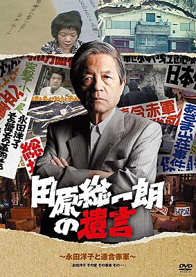 田原総一朗の遺言〜永田洋子と連合赤軍〜