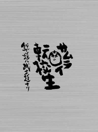 サムライ転校生〜我ガ道ハ武士道ナリ〜 DVD-BOX